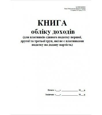 Книга учета доходов для плательщиков единого налога 1,2,3 группа не плательщики НДС А4 48л