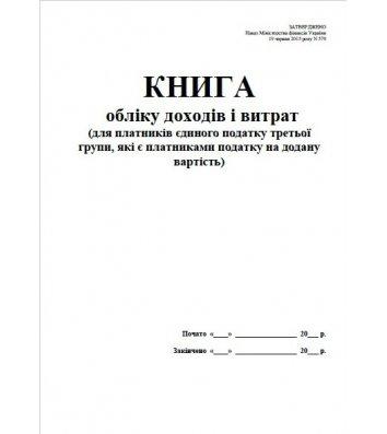 Книга учета доходов и расходов для плательщиков единого налога 3 группы - плательщиков НДС А4 50л