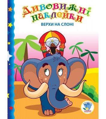 """Книжка з наліпками """"Верхи на слоні"""", Книжковий Хмарочос"""