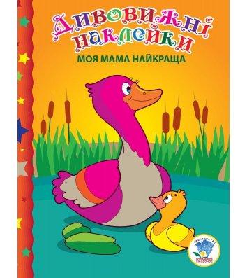 """Книга с наклейками """"Моя мама самая лучшая"""", Книжковий хмарочос"""