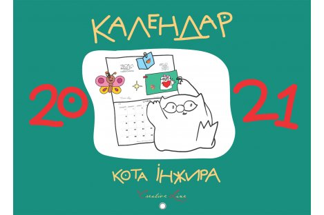 """Календар настінний """"Кота Інжира"""" 2021 зелена обкладинка, Мандрівець"""