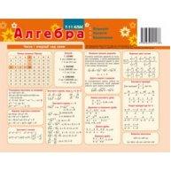 Карточка-подсказка Алгебра 7-11 класс, Зірка