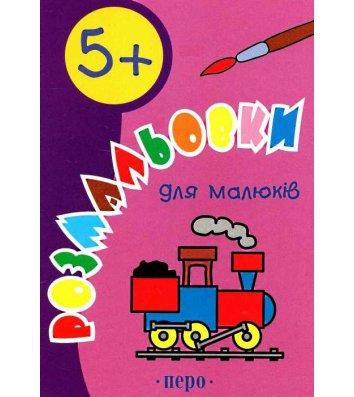 Розмальовка для малюків 5+, Перо