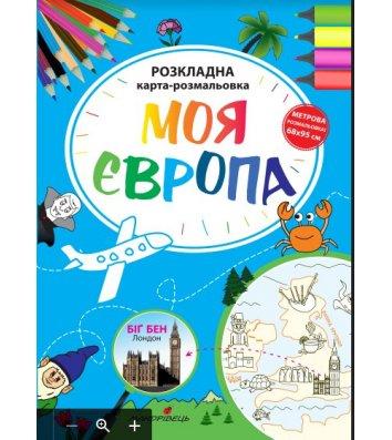 Раскладная карта-раскраска Моя Европа, Мандрівець