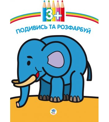 """Розмальовка """"Подивись та розфарбуй. Слон 3+"""", Книжковий хмарочос"""