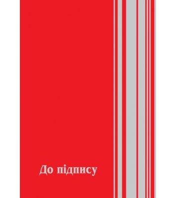 Папка на подпись А4+ балакрон красная, Скат