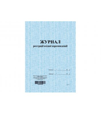 Журнал реєстрації вхідної кореспонденції А4 96арк