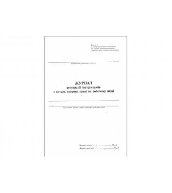 Журнал реєстрації інструктажів з питань охорони праці на робочому місці  А4 24арк