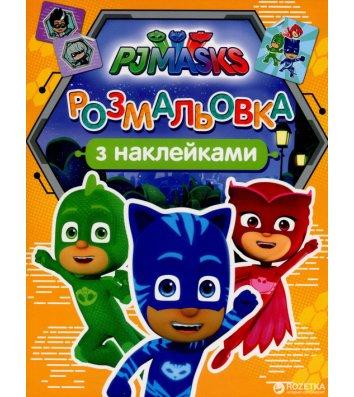 Розмальовка з наліпками PJ Masks помаранчева, Перо