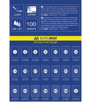 Етикетки самоклейні 70*37мм 24шт на аркуші 100арк/упак білі, Buromax