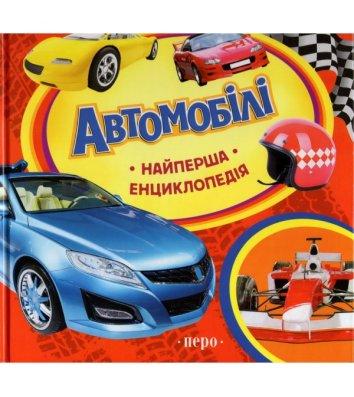 """Книга дитяча """"Автомобілі. Найперша енциклопедія"""", Перо"""