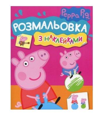 Розмальовка з наліпками Свинка Пеппа рожева, Перо
