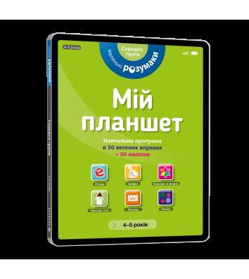 """Книга """"Мой планшет 4-5 лет"""""""