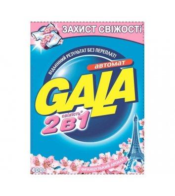 Засіб для прання Gala 400г 2в1 автомат, французький аромат