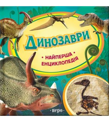 """Книга дитяча """"Динозаври. Найперша енциклопедія"""", Перо"""