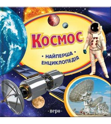 """Книга дитяча """"Космос. Найперша енциклопедія"""", Перо"""