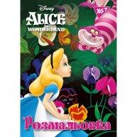 "Раскраска А4 ""Alice"" 1 Вересня"