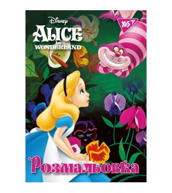 "Розмальовка А4 ""Alice"", 1 Вересня"