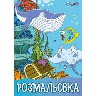 """Розмальовка А4 """"Підводний світ"""", 1 Вересня"""