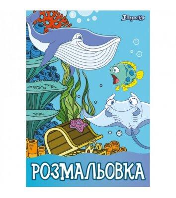 """Раскраска А4 """"Подводный мир"""" 1 Вересня"""