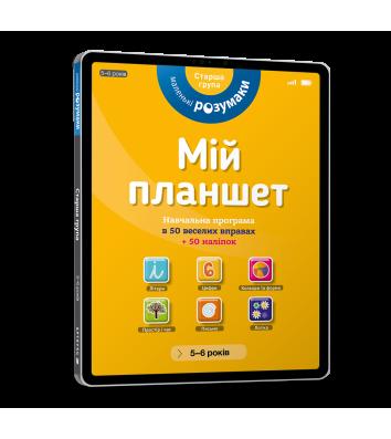 """Книга """"Мой планшет 5-6 лет"""""""