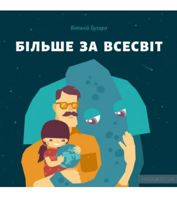 """Книга дитяча """"Більше за Всесвіт. Віталій Бугара"""", Mamino"""