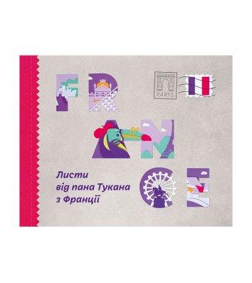 """Книга дитяча """"Листи від пана Тукана з Франції"""", Mamino"""