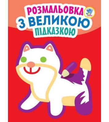 """Раскраска """"Посмотри и раскрась с подсказки. Кошка"""", Книжковий хмарочос"""