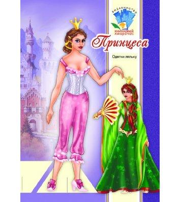 """Книга """"Одень куклу. Принцесса"""", Книжковий хмарочос"""