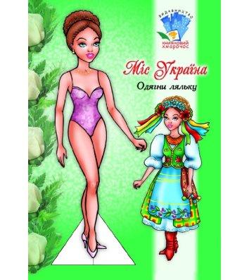 """Книга """"Одень куклу. Мисс Украина"""", Книжковий хмарочос"""