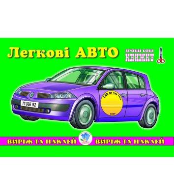 """Альбом аппликаций """"Легковые авто"""", Книжковий хмарочос"""
