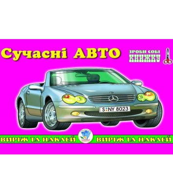 "Альбом аппликаций ""Авто"", Книжковий хмарочос"