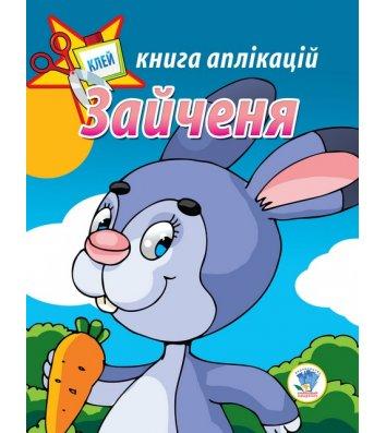 "Альбом аппликаций ""Зайчонок"", Книжковий хмарочос"