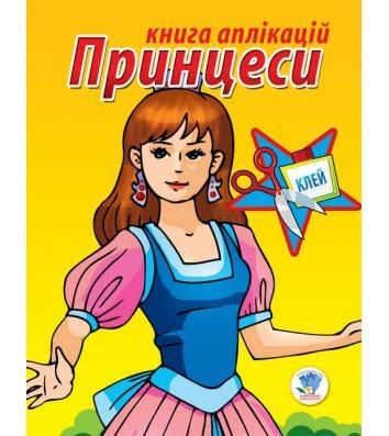 """Альбом аппликаций """"Принцессы"""", Книжковий хмарочос"""