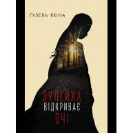 """Книга """"Зулейха відкриває очі"""" Яхіна  Гузель"""