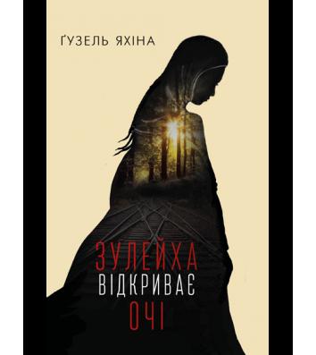 "Книга ""Зулейха открывает глаза"" Яхина Гузель"