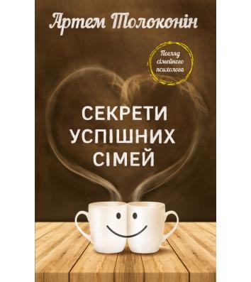 """Книга """"Секреты успешных семей"""" А.Толоконин"""