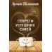 """Книга """"Секрети успішних сімей""""А.Толоконін"""