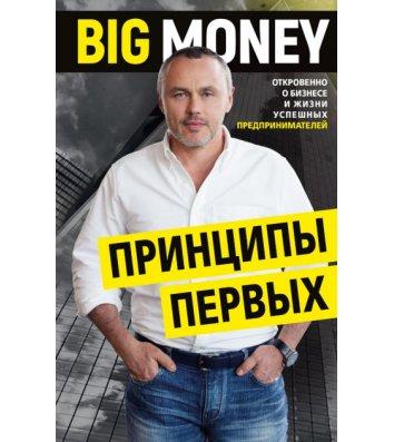 """Книга """"Принципи перших  Big money"""" Черняк Євген"""