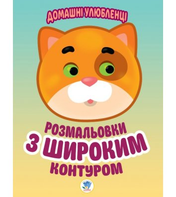 """Раскраска """"Домашние любимцы"""", Книжковий Хмарочос"""