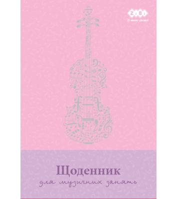 Щоденник для музичної школи В5 48арк, Zibi