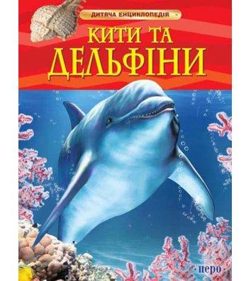 """Книга дитяча """"Кити і дельфіни"""", Перо"""