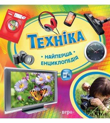 """Книга дитяча """"Техніка. Найперша енциклопедія"""", Перо"""