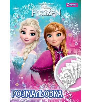 """Раскраска А4 """"Frozen"""", 1 Вересня"""