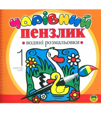 Раскраска водная ассорти, Книжкова хата