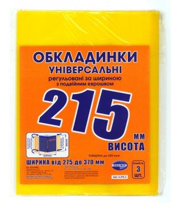 Обкладинки універсальні №215 3шт, Полімер