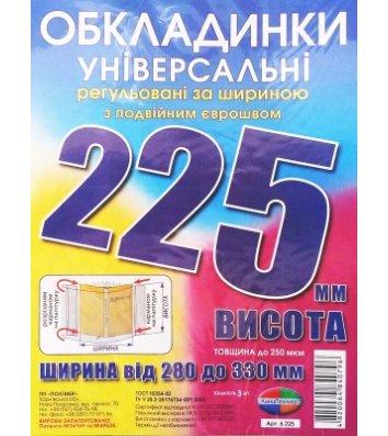 Обкладинки універсальні №225 3шт
