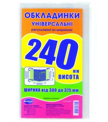 Обложки универсальные №240 3шт, Полімер