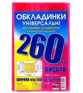 Обложки универсальные №260 3шт, Полімер