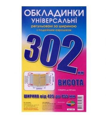 Обложки универсальные №302 3шт, Полімер